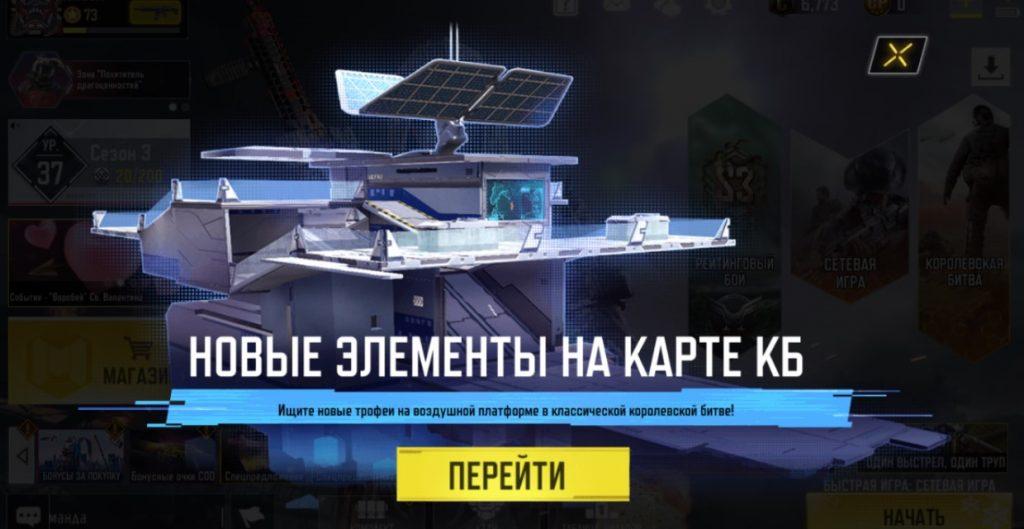 Платформа в небе Call of Duty Mobile