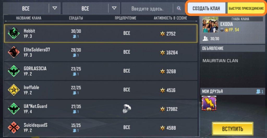 Поиск клана в Call of Duty Mobile