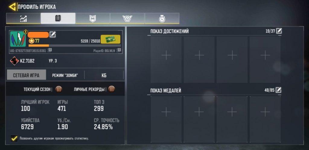 Продажа аккаунта 77 лвл CoDM