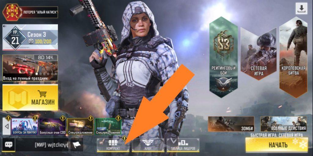 Смена персонажа в CoD Mobile