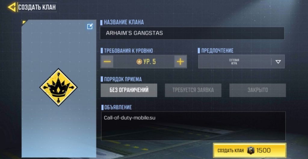 Создание клана в Call of Duty Mobile