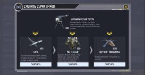 Замена серии очков в CoD Mobile