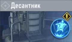 Десантник в CoDM