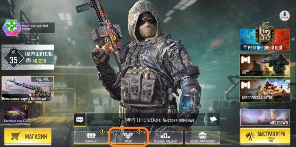 Как выйти из клана в Call of Duty Mobile