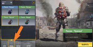 С рюкзаком в Call of Duty Mobile