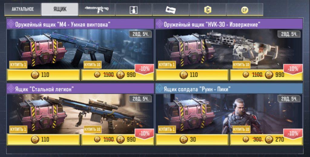 Донатные ящики в CoD Mobile