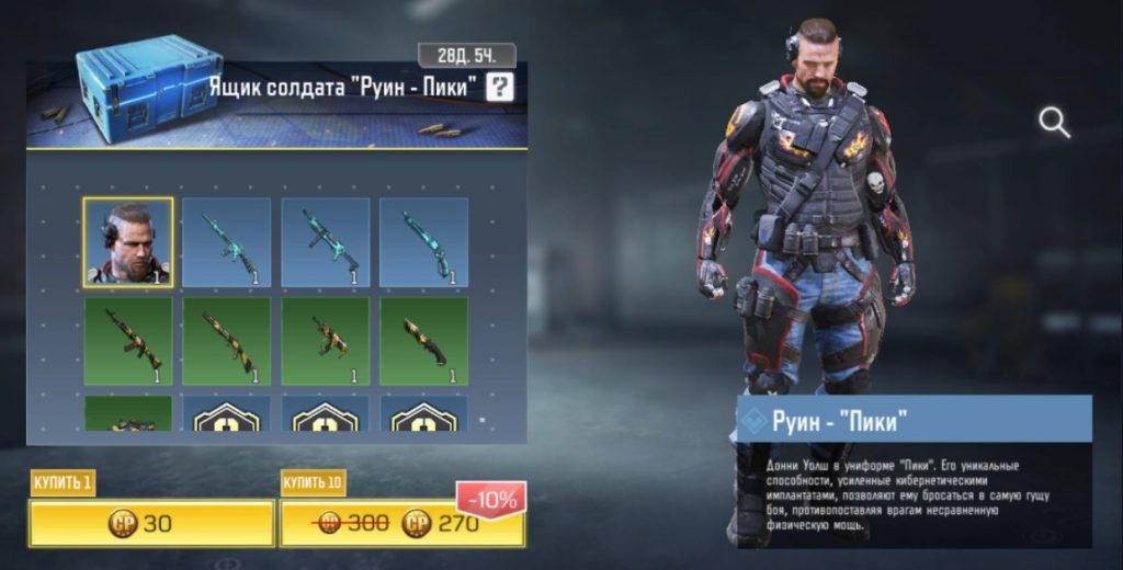 Как получить скины персонажей в Call of Duty Mobile