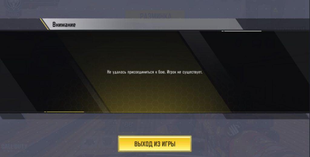 Ошибка Игрок не существует в Call of Duty Mobile