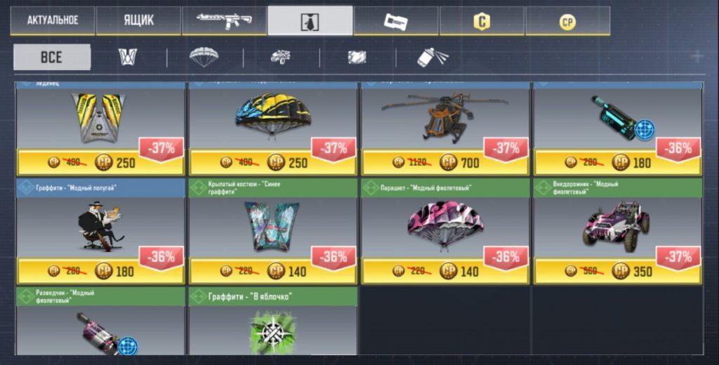 Скины техники в Call of Duty Mobile