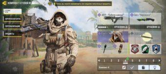 Продажа акаунт Call of Duty mobile